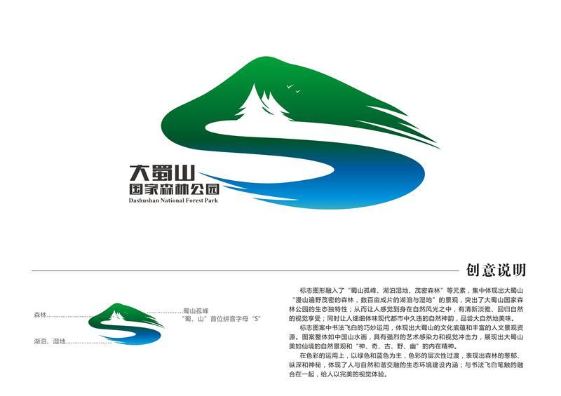 【标志设计】合肥大蜀山国家森林公园logo赏析