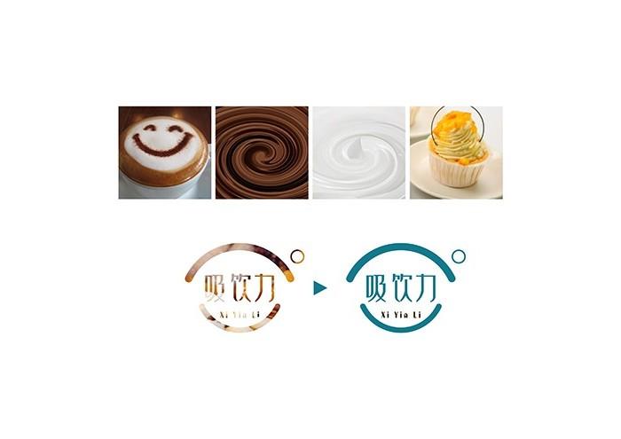 """广州""""吸饮力""""甜品店标志设计【广州logo设计】"""