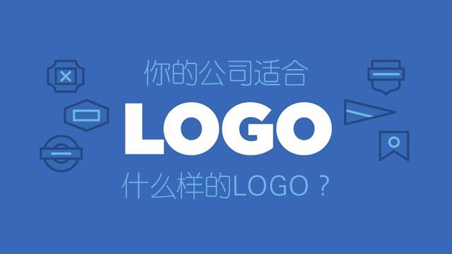 什么样的logo设计适合你的公司