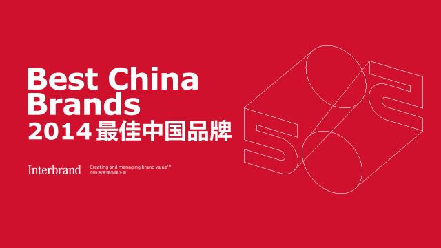 2014年最佳中国品牌价值排行榜