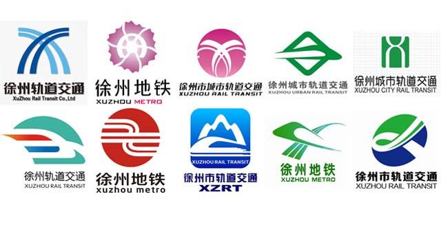 【广州地铁标志设计】徐州轨道交通正式确定标志设计图形