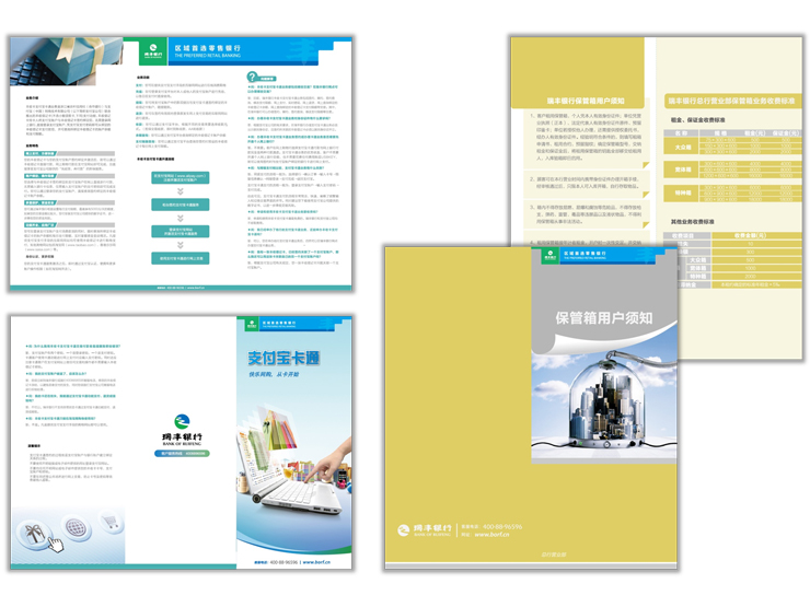 瑞丰银行品牌画册设计、VI设计