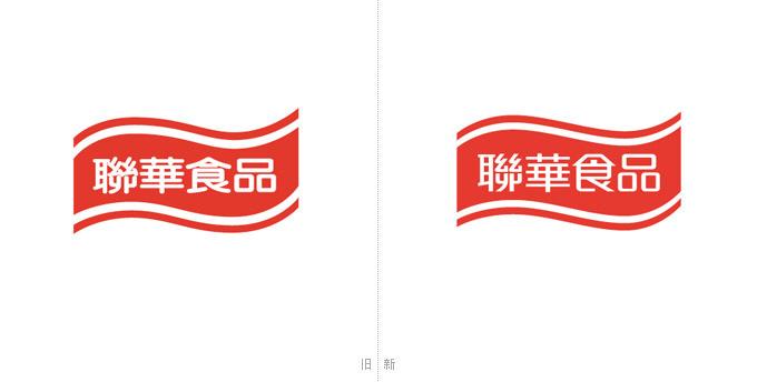 台湾知名食品公司联华食品 新旧标识设计