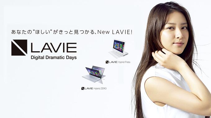 NEC笔记本电脑LAVIE系列新Logo设计