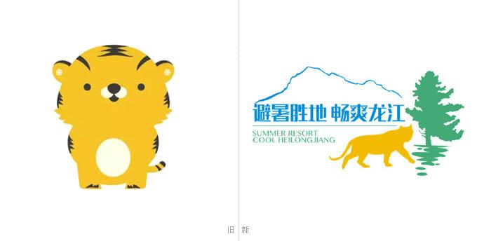 """黑龙江旅游吉祥物""""爽爽虎""""和夏季旅游品牌标识"""