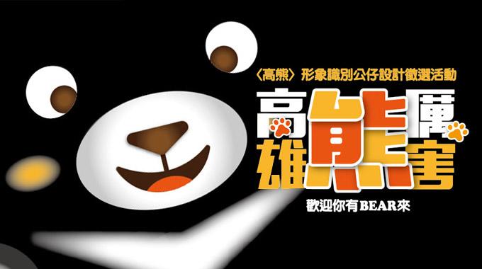 """台湾高雄市吉祥物""""高熊""""评选揭晓"""