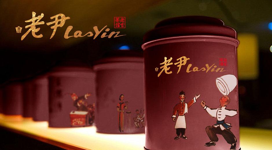 【广州包装设计】老舍茶馆茶礼品牌—老尹品牌包装设计    2015-01-14